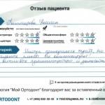 8 Пономореева